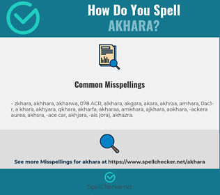 Correct spelling for akhara